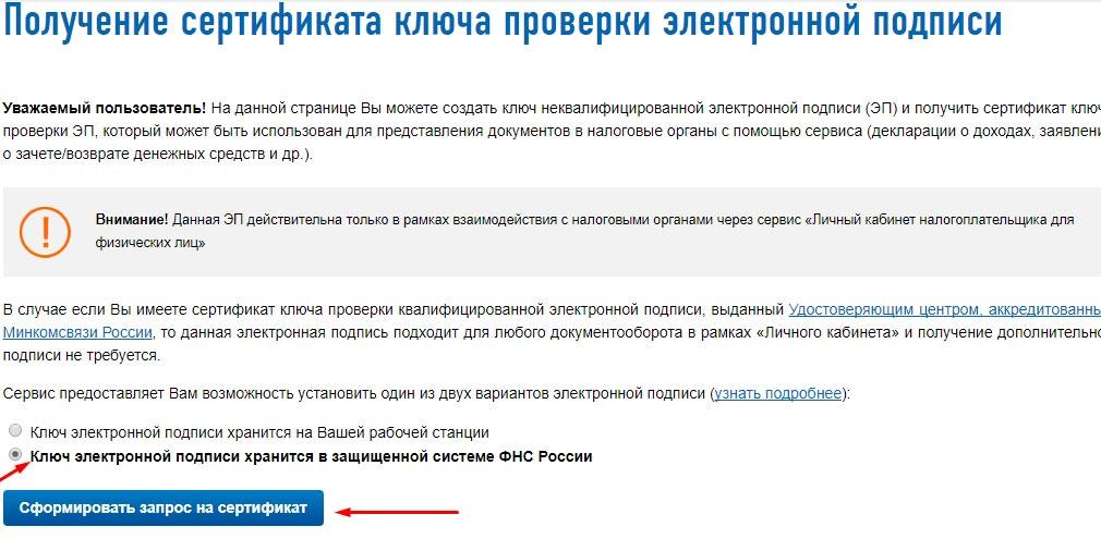 Получение сертификата ключа проверки электронной подписи