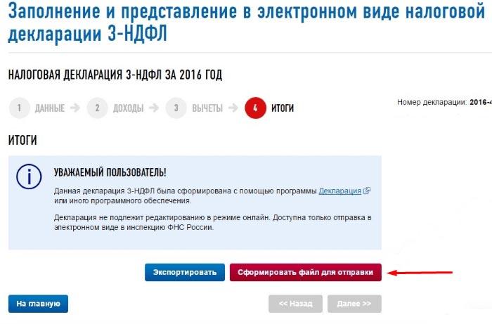 3-НДФЛ заполнить онлайн на сайте ФНС