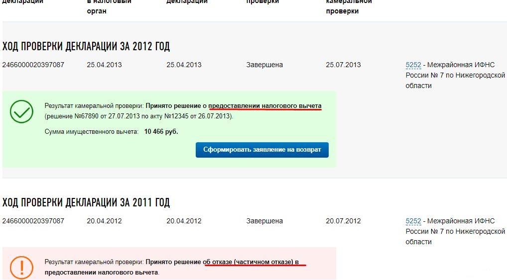 Статус проверки декларации 3-НДФЛ