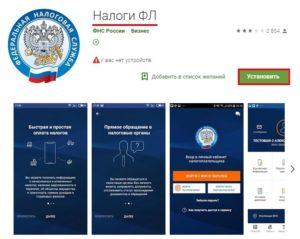 Мобильное приложение личного кабинета налогоплательщика физического лица