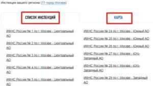 Горячая линия налог.ру