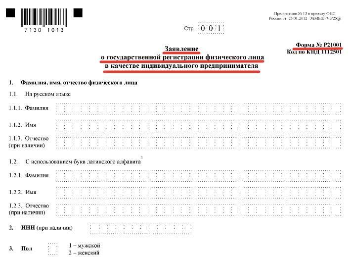 Заявление о государственной регистрации физического лица в качестве индивидуального предпринимателя