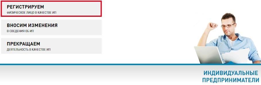 Как зарегистрировать личный кабинет налогоплательщика для ип