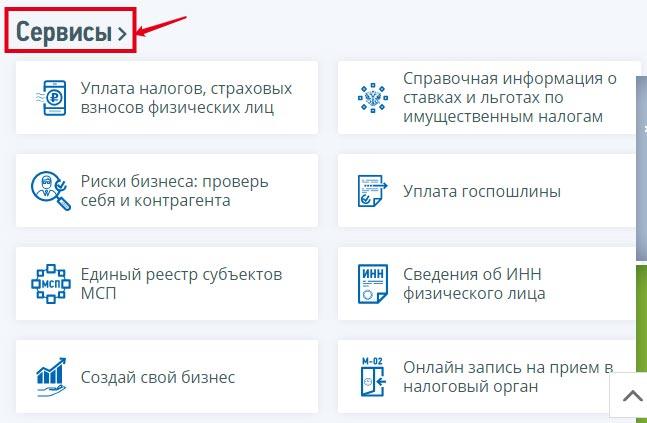 проверка контрагента на сайте налоговой