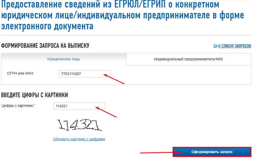 Проверка контрагента по ИНН на сайте ИФНС