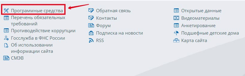 Скачать Налогоплательщик ЮЛ на официальном сайте ФНС
