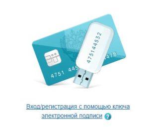 Регистрация с помощью ключа электронной подписи