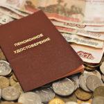 Индексация пенсий в 2019 году