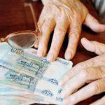 Социальная пенсия по инвалидности в 2019 году