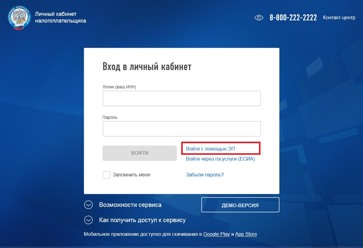 Использование квалифицированной электронной подписи